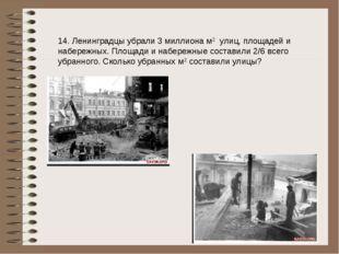 14. Ленинградцы убрали 3 миллиона м2 улиц, площадей и набережных. Площади и н
