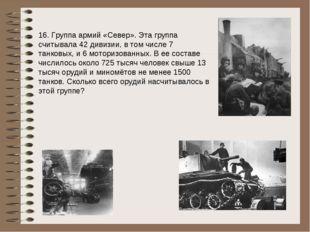 16. Группа армий «Север». Эта группа считывала 42 дивизии, в том числе 7 танк