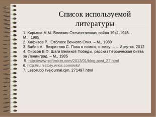 Список используемой литературы 1. Кирьяна М.М. Великая Отечественная война 19