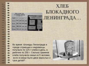 ХЛЕБ БЛОКАДНОГО ЛЕНИНГРАДА… Во время блокады Ленинграда в городе служащие и и