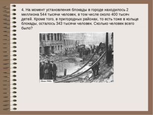 4. На момент установления блокады в городе находилось 2 миллиона 544 тысячи ч