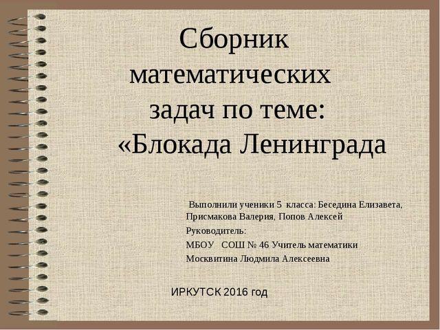 Сборник математических задач по теме: «Блокада Ленинграда Выполнили ученики 5...