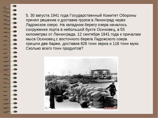 5. 30 августа 1941 года Государственный Комитет Обороны принял решение о дост...