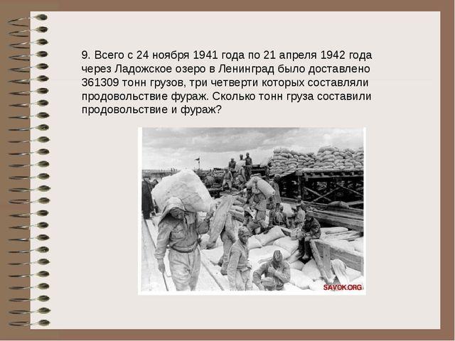 9. Всего с 24 ноября 1941 года по 21 апреля 1942 года через Ладожское озеро в...