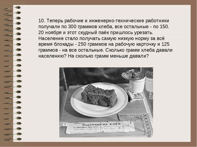 10. Теперь рабочие и инженерно-технические работники получали по 300 граммов...