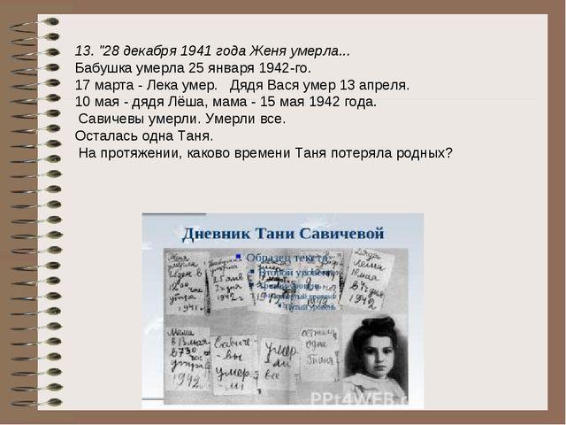 "13. ""28 декабря 1941 года Женя умерла... Бабушка умерла 25 января 1942-го. 17..."