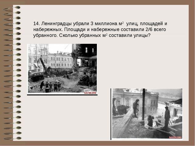 14. Ленинградцы убрали 3 миллиона м2 улиц, площадей и набережных. Площади и н...