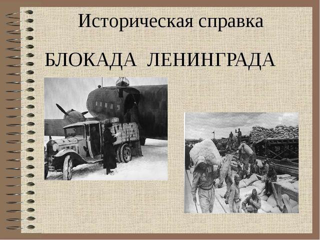БЛОКАДА ЛЕНИНГРАДА Историческая справка