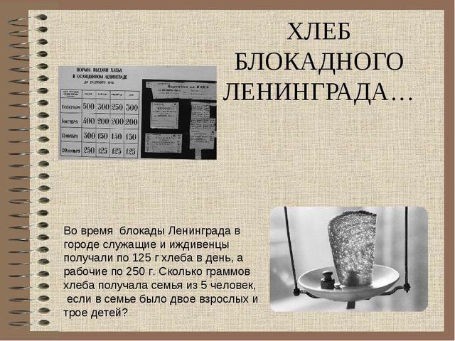 ХЛЕБ БЛОКАДНОГО ЛЕНИНГРАДА… Во время блокады Ленинграда в городе служащие и и...