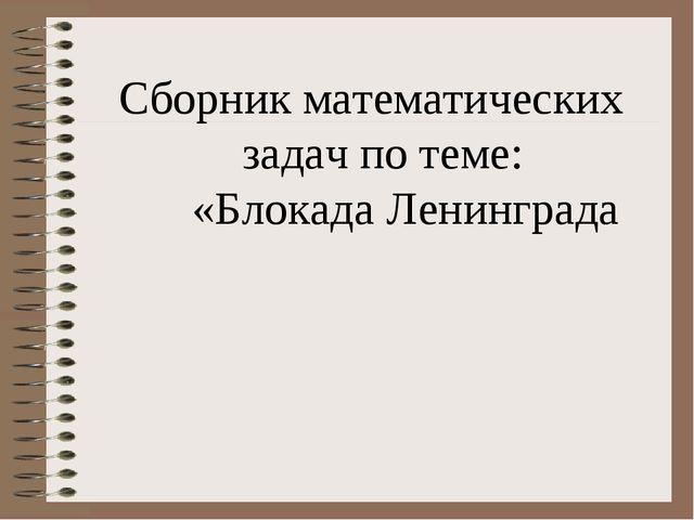 Сборник математических задач по теме: «Блокада Ленинграда