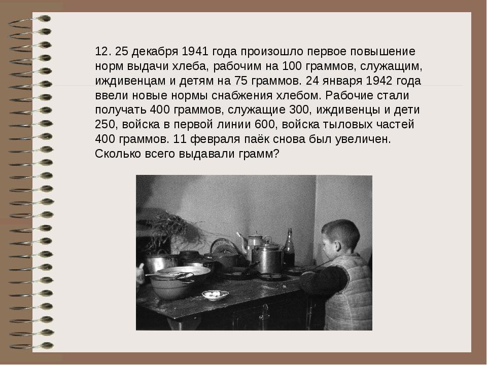 12. 25 декабря 1941 года произошло первое повышение норм выдачи хлеба, рабочи...