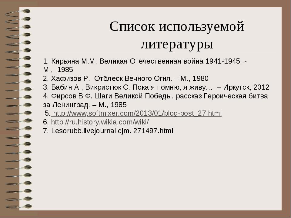 Список используемой литературы 1. Кирьяна М.М. Великая Отечественная война 19...