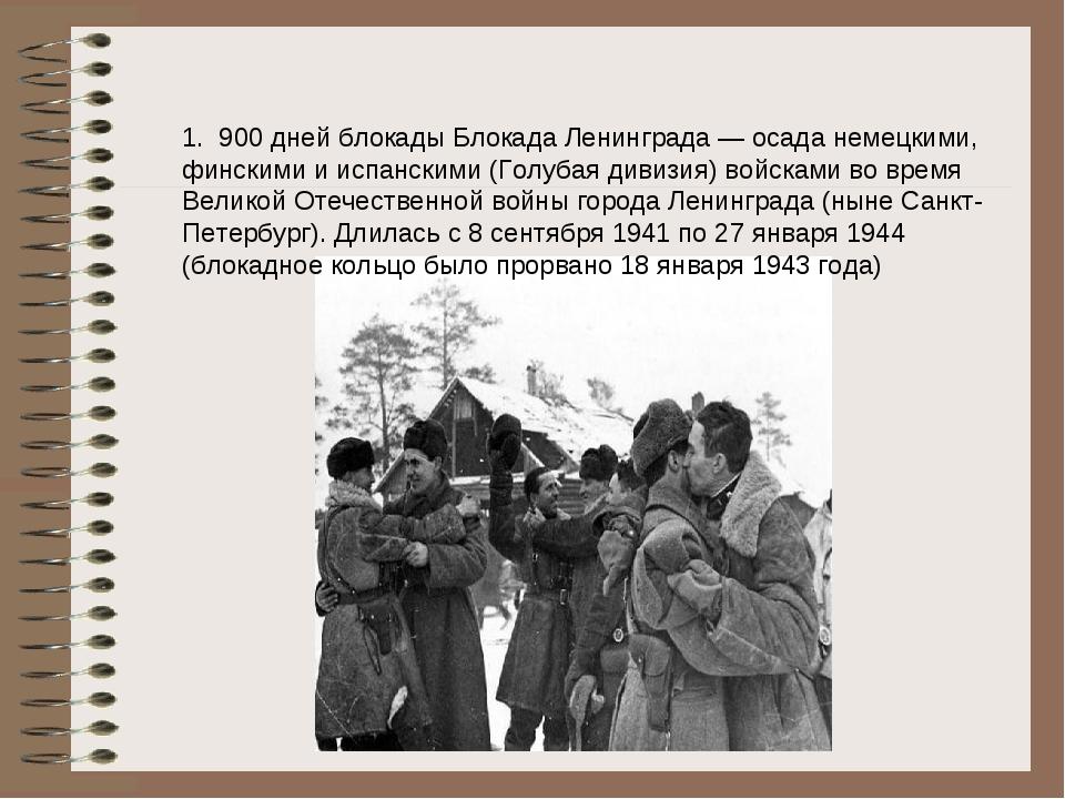 1. 900 дней блокады Блокада Ленинграда — осада немецкими, финскими и испански...