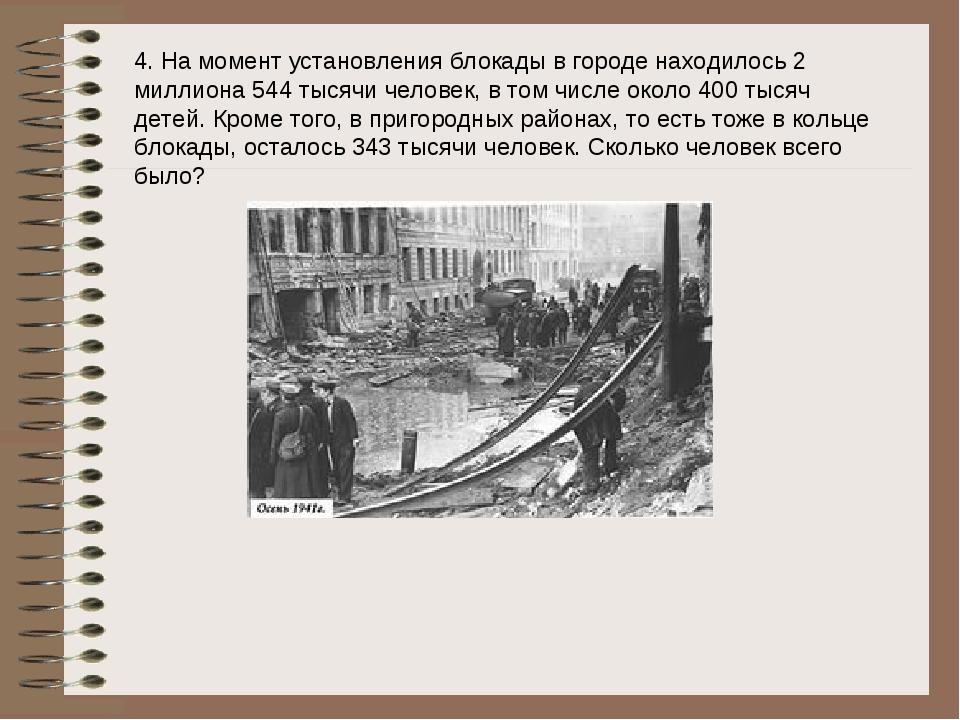 4. На момент установления блокады в городе находилось 2 миллиона 544 тысячи ч...