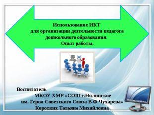 Использование ИКТ для организации деятельности педагога дошкольного образова
