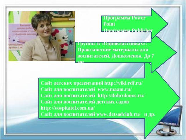 Сайт детских презентаций http://viki.rdf.ru/ Сайт для воспитателей www.maam....