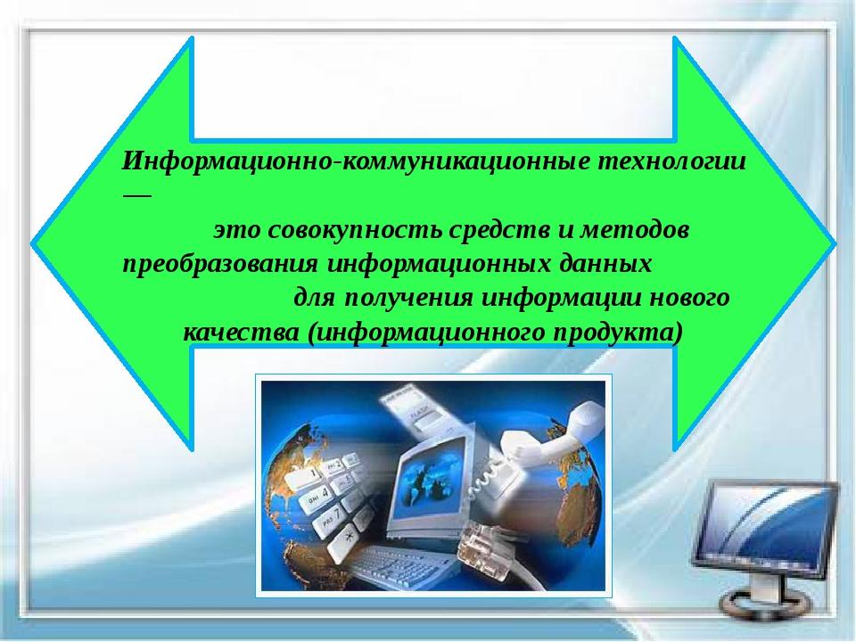 Информационно-коммуникационные технологии — это совокупность средств и метод...