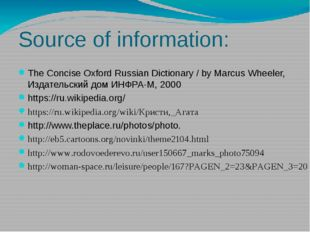 Source of information: The Concise Oxford Russian Dictionary / by Marcus Whee