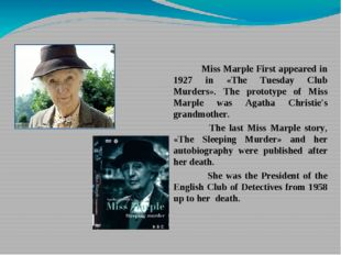 Miss Marple First appeared in 1927 in «The Tuesday Club Murders». The protot