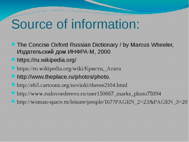 Source of information: The Concise Oxford Russian Dictionary / by Marcus Whee...