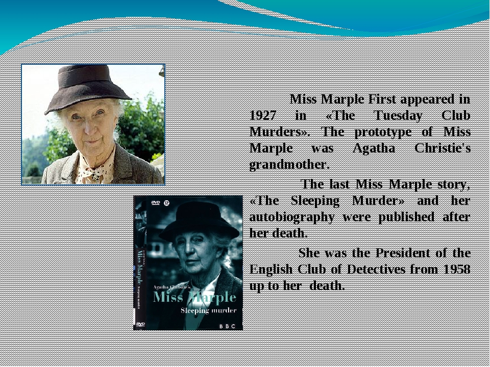 Miss Marple First appeared in 1927 in «The Tuesday Club Murders». The protot...