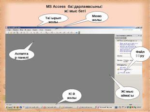 MS Access бағдарламасының жұмыс беті Тақырып жолы Меню жолы Аспаптар панелі Ф