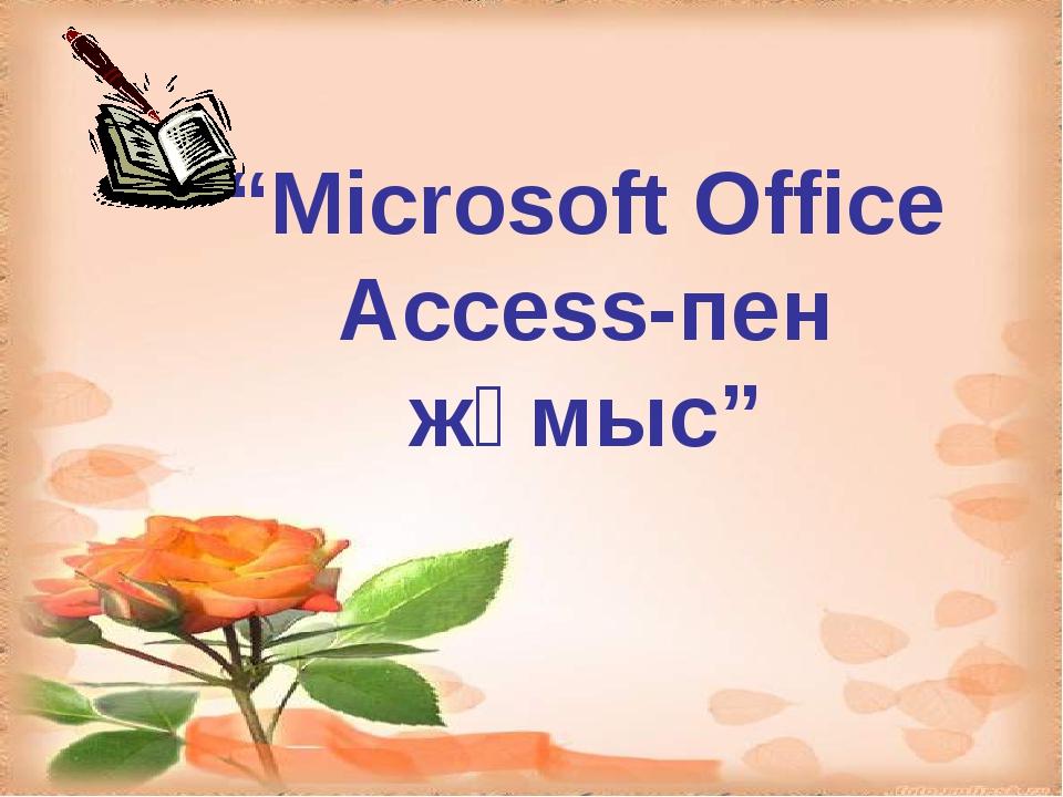 """Microsoft Office Access-пен жұмыс"""