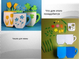 Чашка для мамы Что для этого понадобится