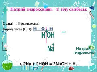 Натрий гидроксидінің түзілу сызбасы: Судың құрылымдық формуласы (Н2О): Н – О