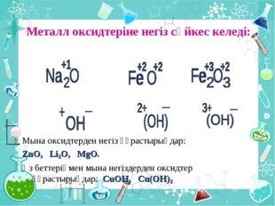 Металл оксидтеріне негіз сәйкес келеді: Мына оксидтерден негіз құрастырыңдар: