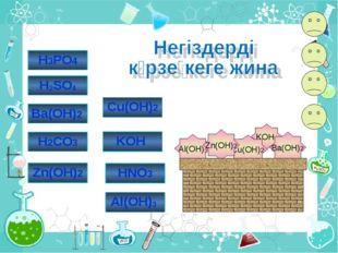 Al(OH)3 KOH Cu(OH)2 Ba(OH)2 Zn(OH)2 H2CO3 HNO3 Ba(OH)2 H2SO4 Zn(OH)2 KOH Cu(O
