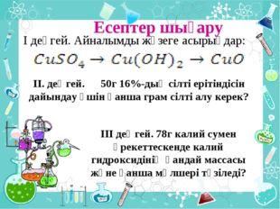 Есептер шығару ІІ. деңгей. 50г 16%-дық сілті ерітіндісін дайындау үшін қанша