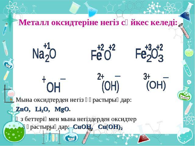 Металл оксидтеріне негіз сәйкес келеді: Мына оксидтерден негіз құрастырыңдар:...