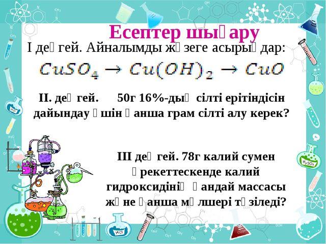 Есептер шығару ІІ. деңгей. 50г 16%-дық сілті ерітіндісін дайындау үшін қанша...
