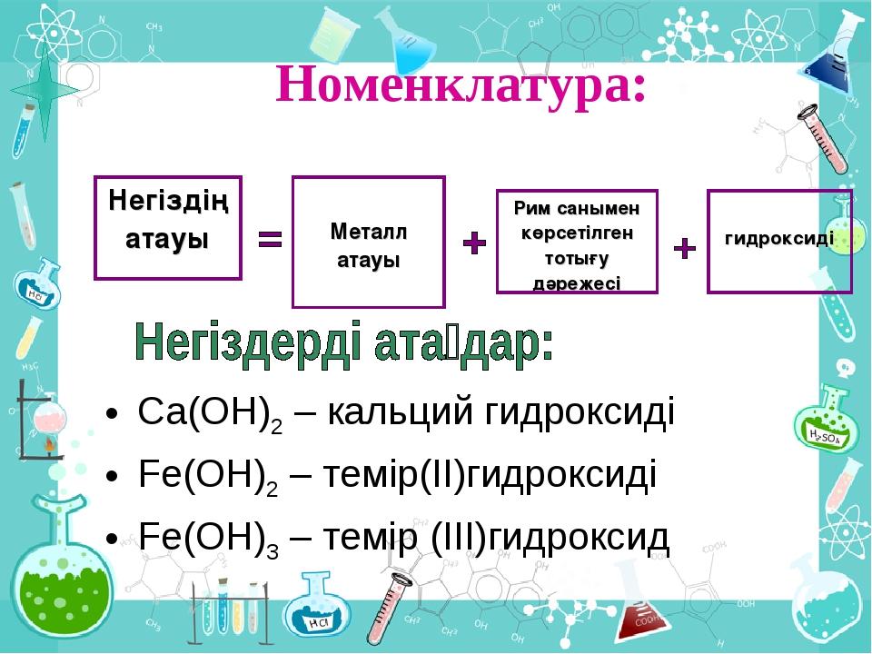 Номенклатура: Ca(OH)2 – кальций гидроксиді Fe(OH)2 – темір(ІІ)гидроксиді Fe(O...