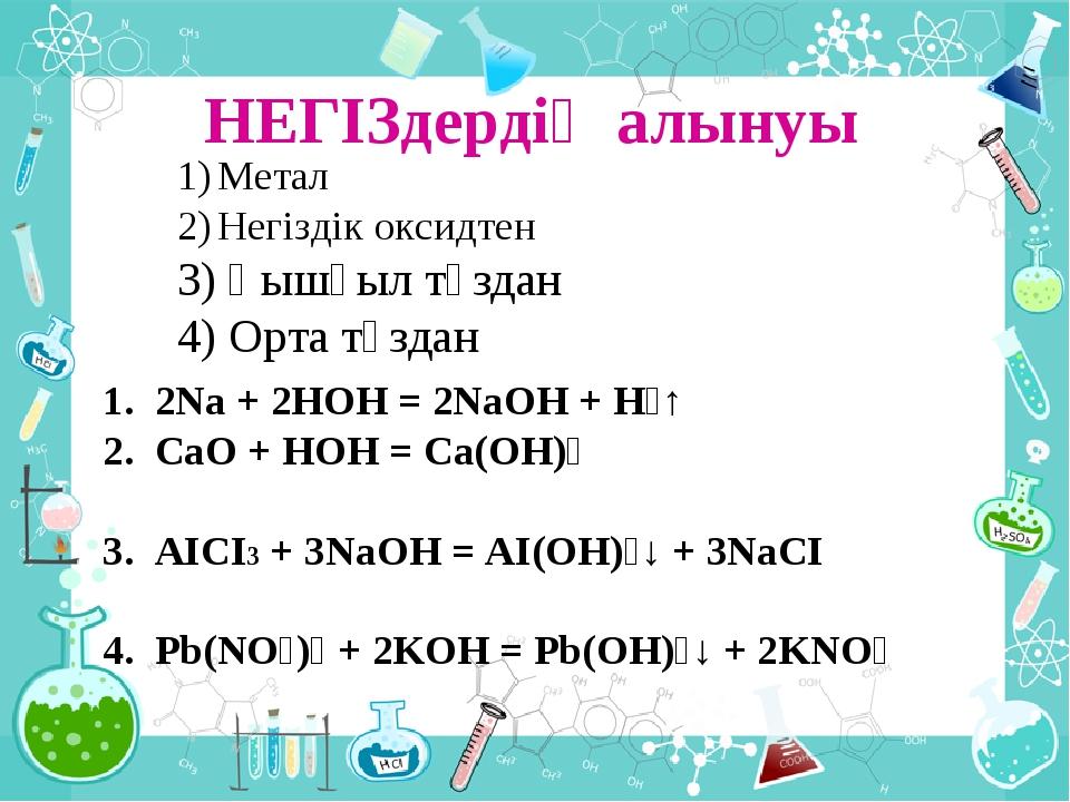 НЕГІЗдердің алынуы Метал Негіздік оксидтен 3) Қышқыл тұздан 4) Орта тұздан 1....