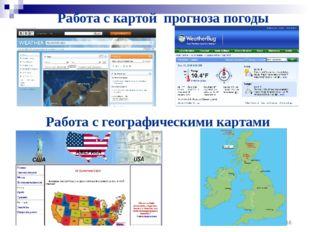 Работа с картой прогноза погоды * Работа с географическими картами