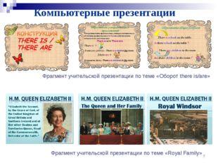 Компьютерные презентации * Фрагмент учительской презентации по теме «Оборот t