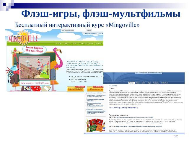 Флэш-игры, флэш-мультфильмы Бесплатный интерактивный курс «Mingoville» *