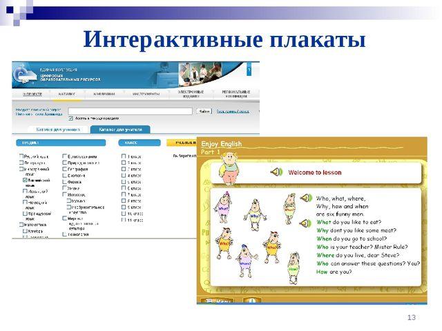 Интерактивные плакаты *