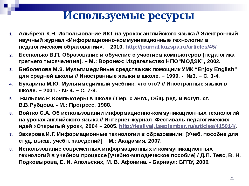 Используемые ресурсы Альбрехт К.Н. Использование ИКТ на уроках английского яз...