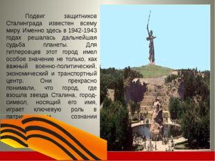 Брестская крепость-герой УКАЗ ПРЕЗИДИУМА ВЕРХОВНОГО СОВЕТА СССР О ПРИСВОЕНИИ