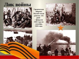Лик войны Октябрь – ноябрь 1941 года – освобождение оружейной столицы России
