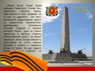 Как неприступная крепость стоял на северном крыле советско- германского фрон