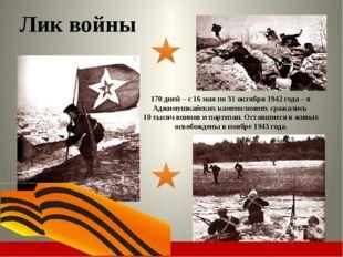 Лик войны На долю Мурманска выпало 1200 военных дней и ночей. С первого дня в