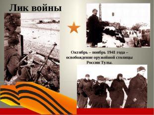 Лик войны Весной 1942 года освобождены 25 из 42 оккупированных районов. После