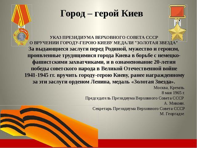 Лик войны Героическая оборона Киева продолжалась 72 дня, с июля по сентябрь 1...
