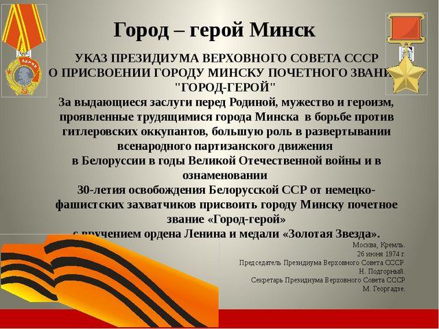 Лик войны Три года в Минске продолжалась оккупация. Освобождён город 3 июля 1...