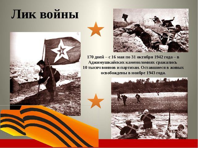 Лик войны На долю Мурманска выпало 1200 военных дней и ночей. С первого дня в...