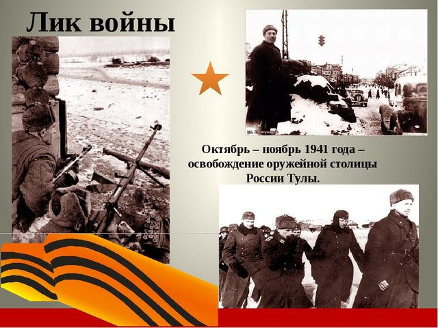 Лик войны Весной 1942 года освобождены 25 из 42 оккупированных районов. После...